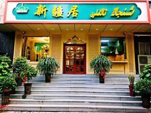 济南(新疆居)餐厅手机照片