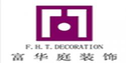 深圳富华庭装饰设计工程有限公司
