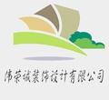 深圳市伟荣诚装饰设计工程有限公司