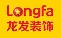 北京龙发建筑装饰工程有限公司济南分公司