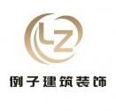 天津例子装饰工程有限公司