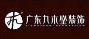 广东九木堂九江分公司
