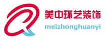 北京美中环艺国际装饰工程设计有限公司