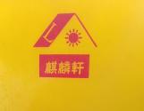 山西麒麟轩装饰有限公司
