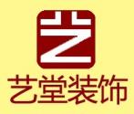天津南开区艺堂装饰装修中心