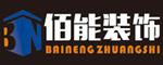 济南佰能装饰设计有限公司