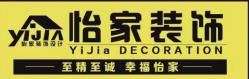 潍坊怡家装饰设计中心