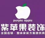 紫苹果装饰装修网