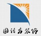 汉中圆语方建筑装饰设计有限公司