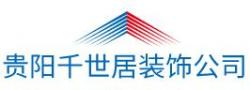 贵州千世居装饰工程有限公司