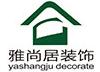 贵州雅尚居装饰有限公司