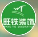 西安旺铁装饰工程有限公司
