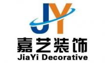 北京嘉艺装饰有限公司