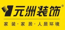 北京元洲装饰工程有限公司