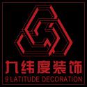 济南九纬度装饰设计有限公司
