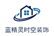 西安蓝精灵时空装饰工程有限公司