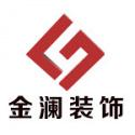 石家庄金澜装饰工程责任有限公司