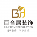 西安百合居装饰工程有限公司
