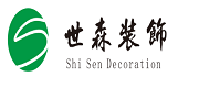济南世森装饰设计工程有限公司