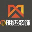 汉中新明达设计装饰有限公司
