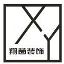 上海翔茵装饰有限公司