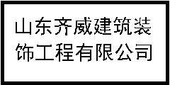山东齐威建筑装饰工程有限公司