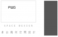 济南素白几何空间设计有限公司