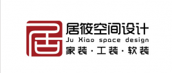 上海居筱装饰设计工程有限公司
