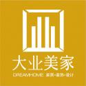 北京大业美家家居装饰集团有限公司济南分公司