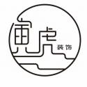 嘉兴寅虎装饰工程有限公司