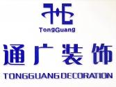 南京通广装饰工程有限公司威海分公司