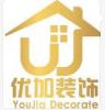 武汉优加装饰设计工程有限公司