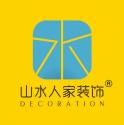 武汉山水人家家居装饰设计工程有限公司