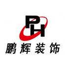 北京鹏辉装饰设计工程有限公司天津分公司