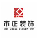 济南市正建筑装饰工程有限公司