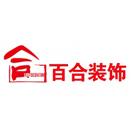 吉林省百合装饰设计有限公司