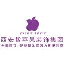 西安紫苹果装饰集团有限公司